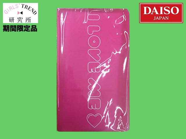 811588b2e3 100円図鑑 / ダイソー【フリューコラボ】カードホルダー《LOVE》